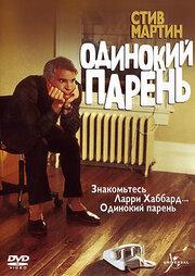 Одинокий парень (1984)