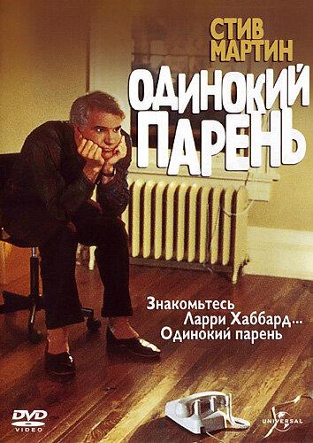 Фильм Одинокий парень