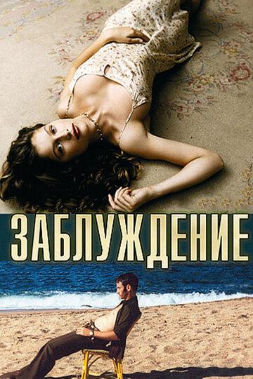 Фильм Заблуждение