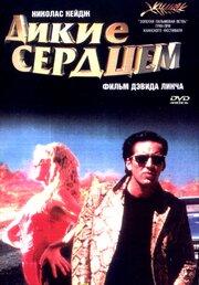 Дикие сердцем (1990)
