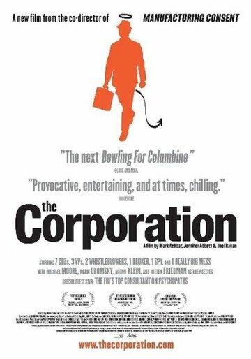 Корпорация (The Corporation)
