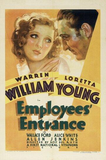 Вход для персонала (1933)