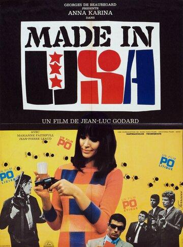 Сделано в США (1966)