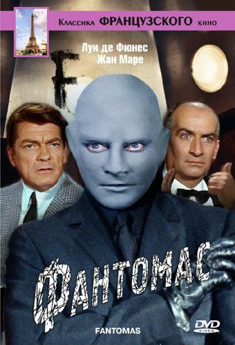 Фантомас (Fantômas)