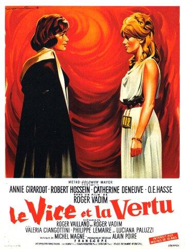 Порок и добродетель (1963)