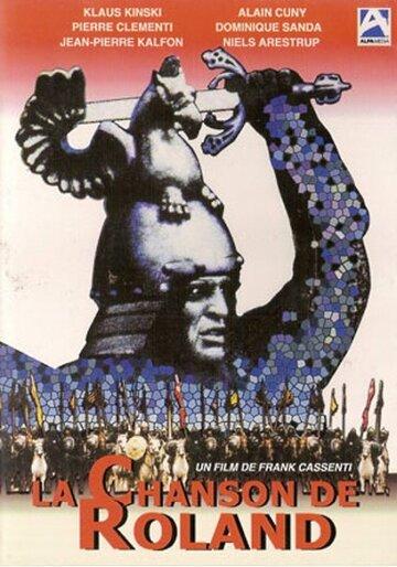 Песнь о Роланде (1978)