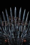 Игра престолов смотреть фильм онлай в хорошем качестве