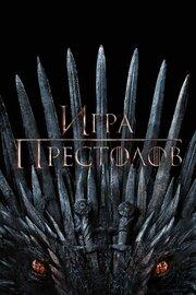 Смотреть Игра престолов 5 сезон 10 серия (2015) в HD качестве 720p