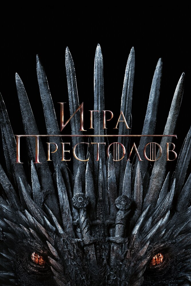 Игра престолов (5 сезонов 1-45 серий из 50) Добавлена 5 серия 5 сезона (2011-2014)