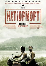 Натюрморт (2006)