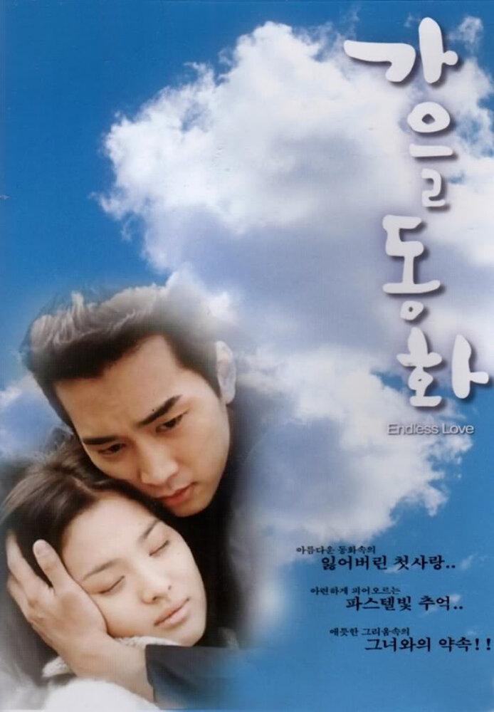 325785 - Осень в моем сердце ✦ 2000 ✦ Корея Южная
