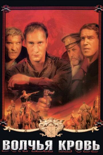 Волчья кровь (1995)