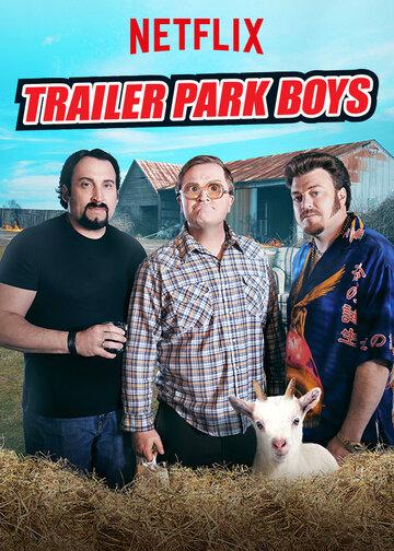 Парни из Трейлерпарка (2001) полный фильм онлайн