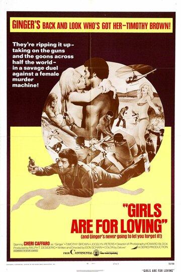 Девушки для любви (1973)