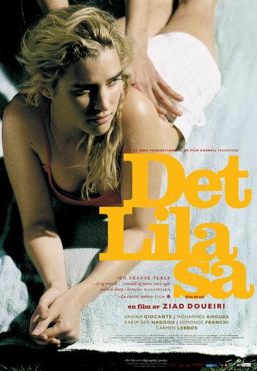 Лила говорит (2004)