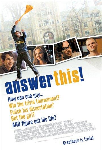 Дай-ка ответ! (2011) полный фильм онлайн