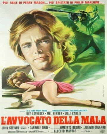 Адвокат зла (1977)