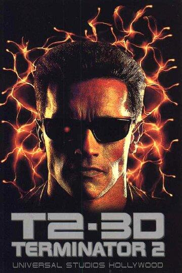 Терминатор 2 — 3D (1996)