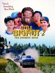 Маленький лесной человечек 2: Возвращение домой (1997)