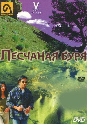 Песчаная буря (2000)