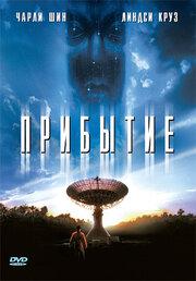 Прибытие (1996)
