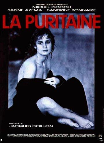 Пуританка (1986)