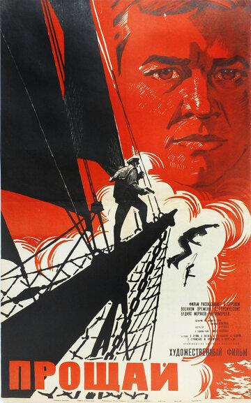 Прощай (1966)