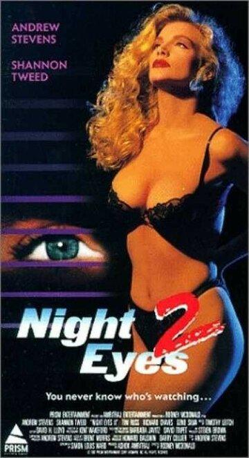 Ночное наблюдение 2 (1991)