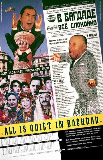 В Багдаде все спокойно (1993)