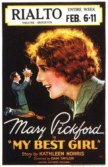 Моя любимая девушка (1927)
