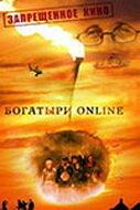 Богатыри Online (2004)