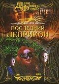 Последний Леприкон (1998)