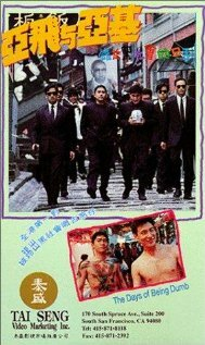 Дни глупости (1992)