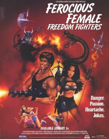 Свирепые женщины-борцы за свободу (1982)