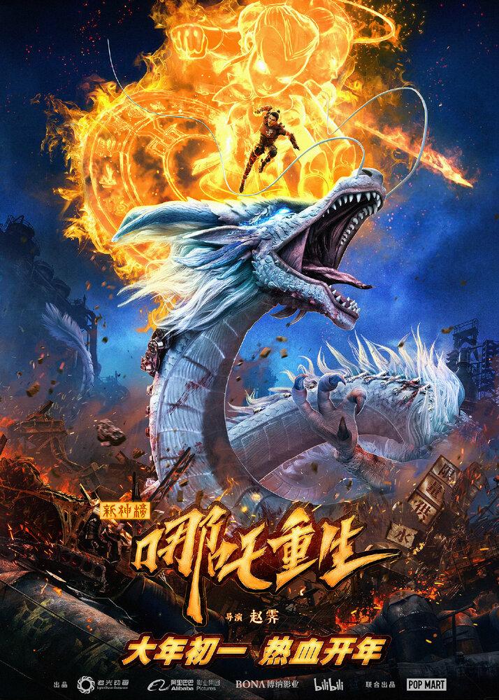 Постер Новые боги: Возрождение Нэчжи