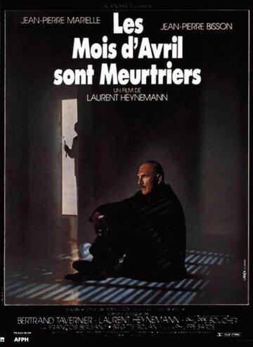 Смертельный месяц апрель (1987)