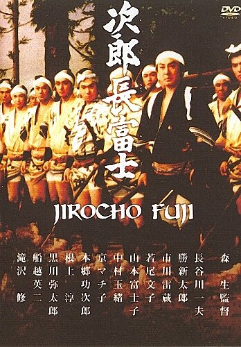Скачать дораму Дзиротё Фудзи Jirôchô Fuji