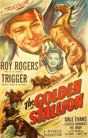 Золотой жеребец (1949)