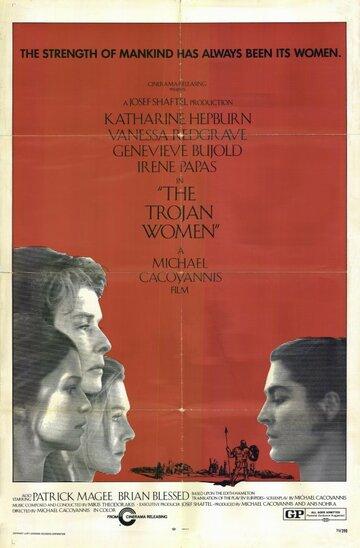 Троянки (1971)