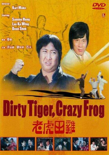 Грязный тигр, сумасшедшая лягушка (1978)