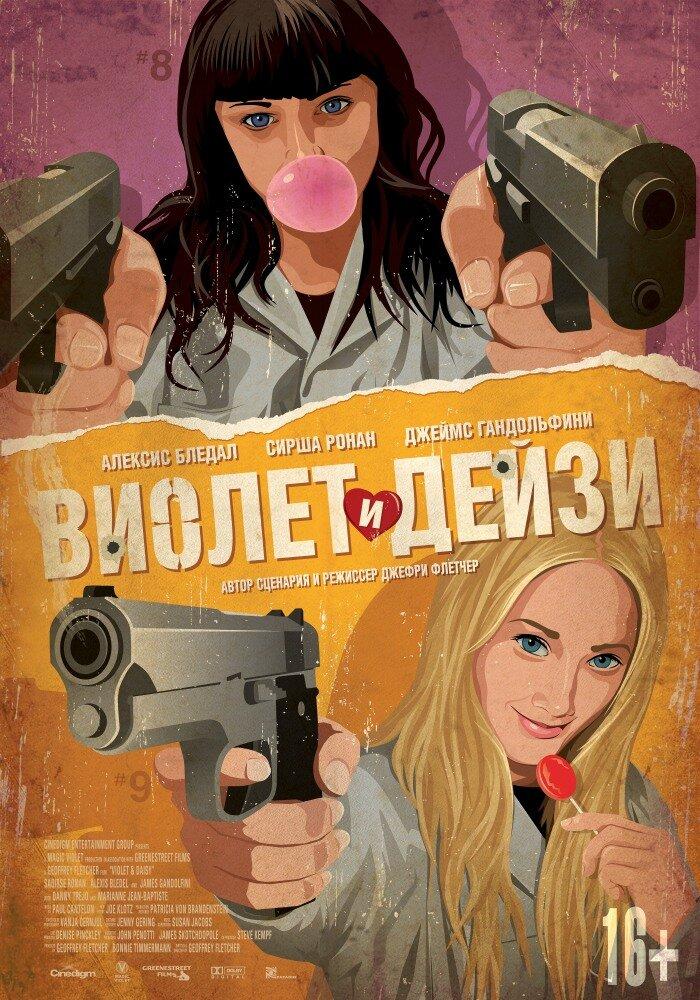 Виолет и Дейзи / Violet & Daisy (2012)