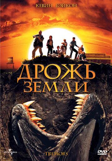 Дрожь земли (1989) полный фильм онлайн