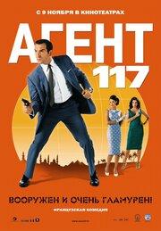 Смотреть онлайн Агент 117