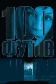 100 футов (2008)