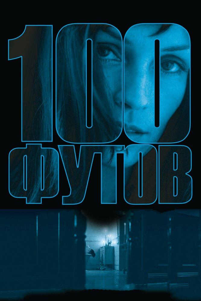 100 футов / 100 Feet (2008) BDRip