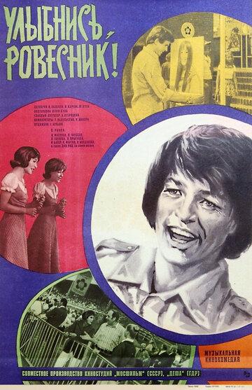 Улыбнись, ровесник! (1975)