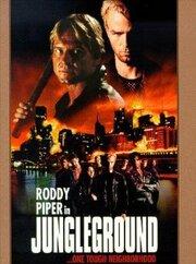 Каменные джунгли (1995)