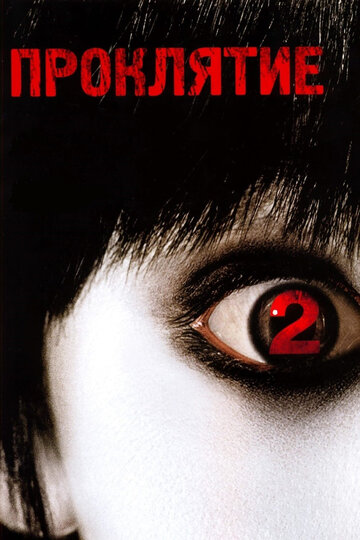 ��������� 2 (The Grudge 2)