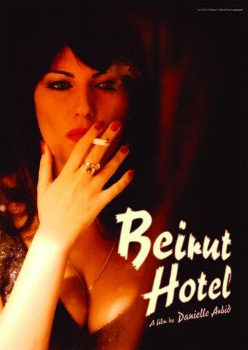 Отель Бейрут