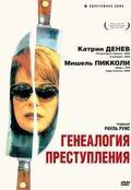Генеалогия преступления смотреть фильм онлай в хорошем качестве